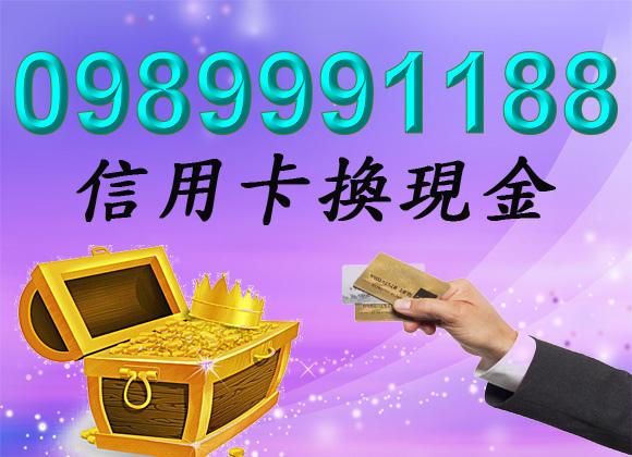 斗六 信用卡換現金