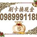 北港 信用卡換現金