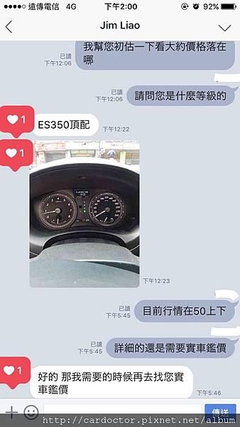 LEXUS凌志汽車2009 ES350二手車線上估價實例,LEXUS凌志汽車中古車行情及車輛介紹。(2)