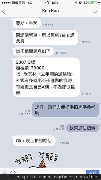 TOYOTA豐田國瑞汽車2007 YARIS G版中古車線上估價實例,TOYOTA豐田國瑞汽車中古車行情及車輛介紹。