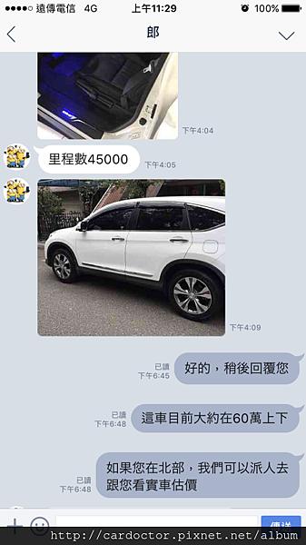 HONDA本田汽車2014-CRV-2.4VTIS中古車線上估價實例,HONDA本田汽車中古車行情及車輛介紹。