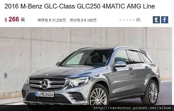 賓士M-BENZ GLC 300 規格介紹,賓士GLC300價格配備油耗分析比較,賓士GLC300代購回台,開箱介紹。想買賓士GLC300 AMG嗎?想買外匯車嗎?網友都推薦桃園外匯車商LA桃園車庫喔! LA桃園車庫不定期舉辦外匯車團購及教學,優惠價格加上實體店家給消費者最大保障