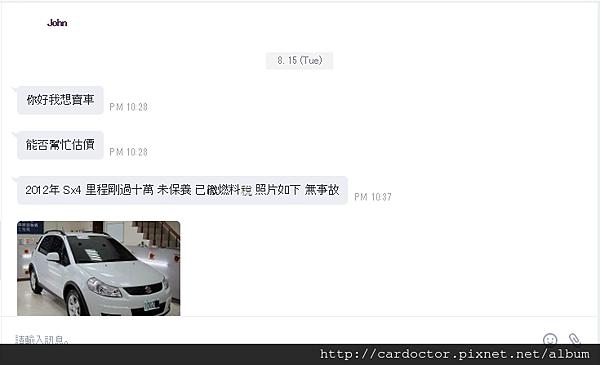 SUZUKI鈴木汽車2012 SX4桃園龜山中古車估價實例,SUZUKI鈴木中古車行情及車輛介紹。