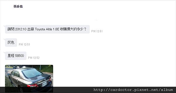 TOYOTA豐田汽車2012 ALTIS 1.8E新竹中古車估價實例,TOYOTA豐田汽車中古車行情及車輛介紹。