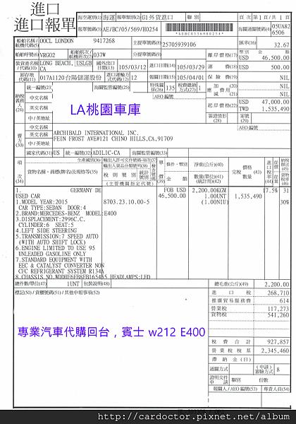 LA桃園車庫評價-專業代辦進口車到台灣一條龍服務,買賣外匯車推薦建議LA桃園車庫,買賣中古車估價推薦建議請找LA桃園車庫。