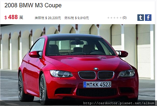 擷取1美規外匯車 寶馬BMW M3 Coupe接單分享,美規外匯車 寶馬BMW M3 Coupe開箱分享,美規外匯車 寶馬BMW M3 Coupe評價分享。買賣外匯車推薦建議LA桃園車庫,買賣中古車估價推薦建議請找LA桃園車庫。