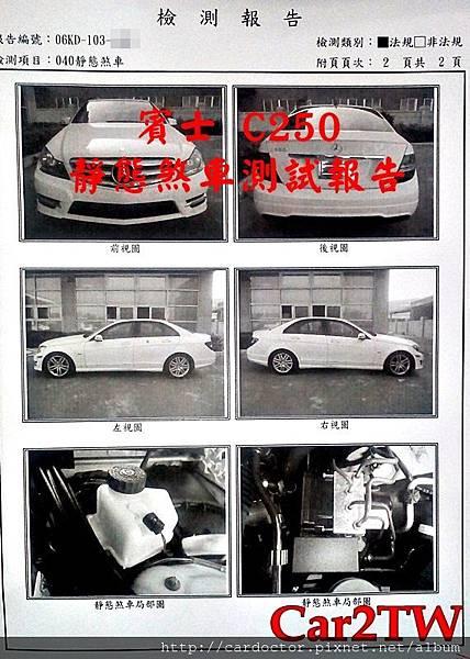 汽車靜態煞車測試方式及標準,買賣美規外匯車建議桃園車庫,代辦美規外匯車回台推薦LA桃園車庫。