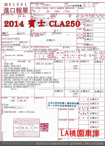 FF2018最新LA桃園車庫CLA250專屬團購車原表!! 美規CLA250AMG外匯車團購價格、規格、配備介紹,CLA250團購開箱評價分享介紹!