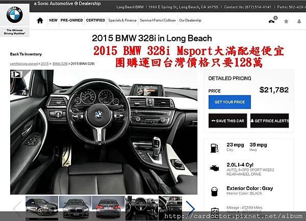 2015_BMW_328i_Msport_外匯車價格128萬.jpg