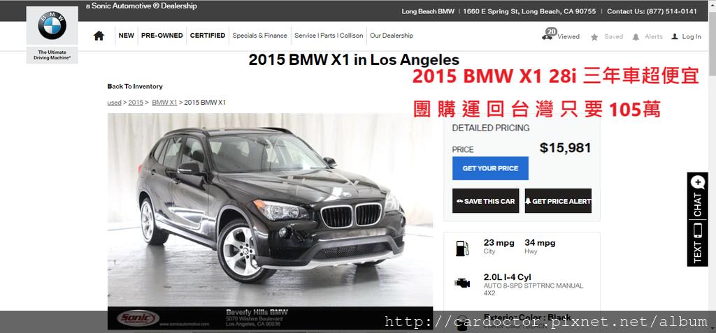 BMW X1 28i價格分析及如何團購買到物超所值外匯車BMW X1 28i性能馬力規格選配介紹及評價 ,BMW X1 28i進口車代辦回台灣費用超便宜