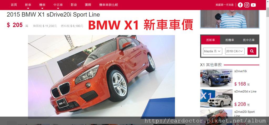 BMW X1 新車售價