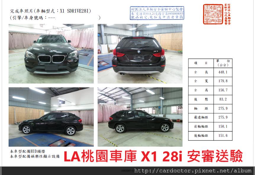 BMW X1 安審送驗照片