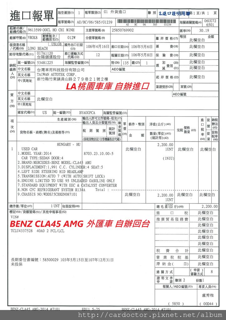 美規外匯車BENZ CLA 45 AMG詳細介紹、開箱分享、評價分享。BENZ CLA45 AMG外匯車團購流程及價格計算方式, CLA45 AMG 評價及規格配備,外匯車商評價及規格配備馬力油耗介紹,外匯車商推薦 LA 桃園車庫