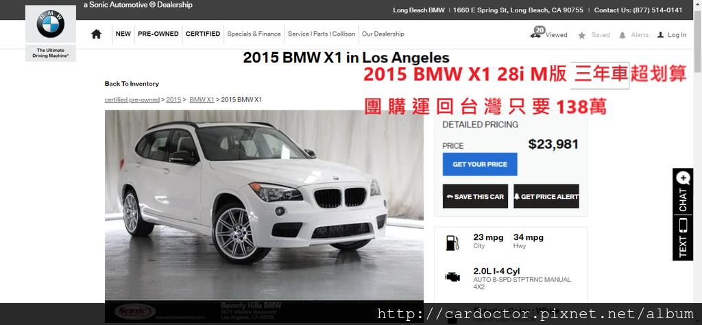 2015 BMW X1 團購價格138萬