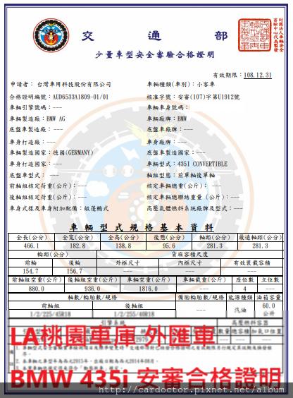 BMW F32 435i 價格分析及如何團購買到物超所值外匯車BMW F32 435i 性能馬力規格選配介紹及評價 ,BMW F32 435i 進口車代辦回台灣費用超便宜