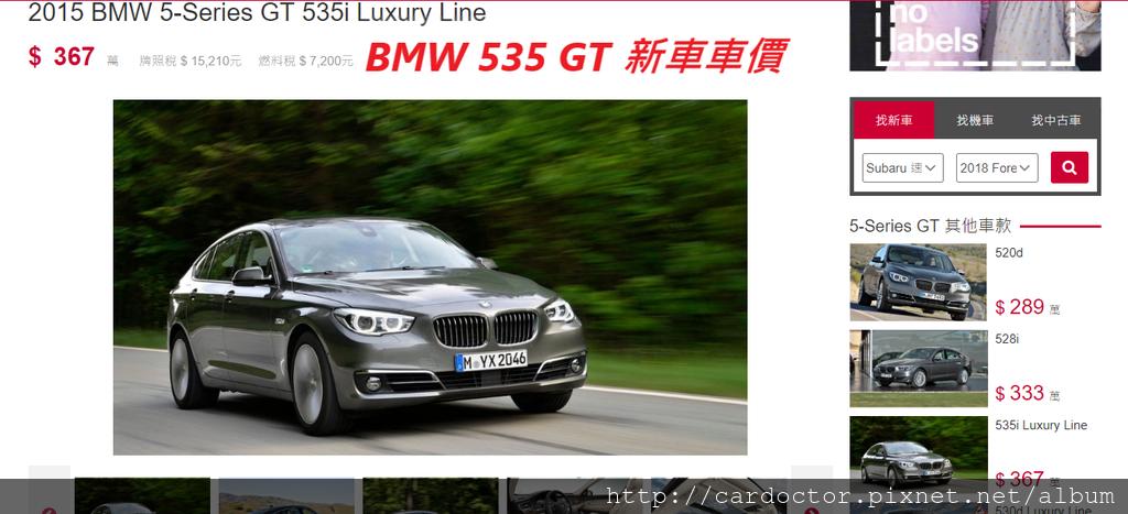美規外匯車BMW F07 535GT 詳細介紹、開箱分享、評價分享。BMW F07 535GT外匯車團購流程及價格計算方式,BMW F07 535GT評價及規格配備,外匯車商評價及規格配備馬力油耗介紹,外匯車商推薦 LA 桃園車庫