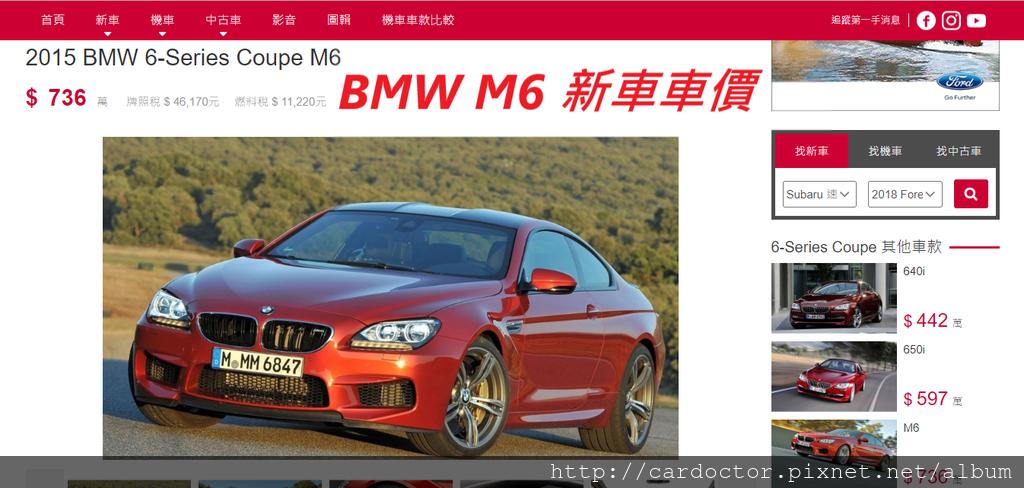 BMW F12 M6外匯車團購流程及價格計算方式, 外匯車團購流程及價格計算方式,BMW F12 M6評價及規格配備馬力油耗介紹,外匯車商評價及BMW F12 M6規格配備馬力油耗介紹,外匯車商推薦LA桃園車庫