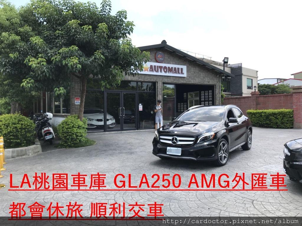 2018最新LA桃園車庫GLA250 AMG專屬車原表!! 美規GLA250 AMG外匯車價格、規格、配備介紹,絕美小型車GLA250開箱評價分享介紹!買賣外匯車推薦建議LA桃園車庫,買賣中古車估價推薦建議請找LA桃園車庫。
