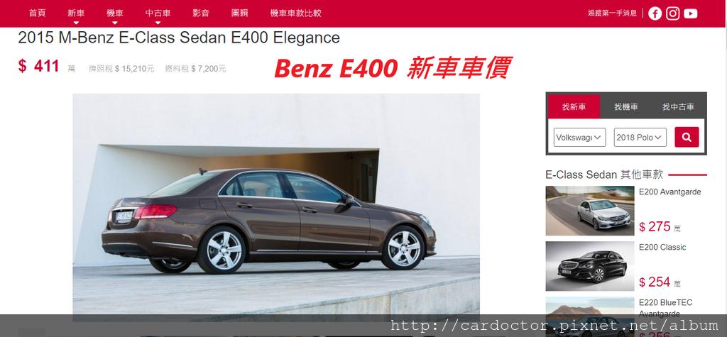 賓士BENZ E350 價格分析及如何團購買到物超所值外匯車賓士BENZ E350性能馬力規格選配介紹及評價 ,賓士BENZ E350進口車代辦回台灣費用超便宜
