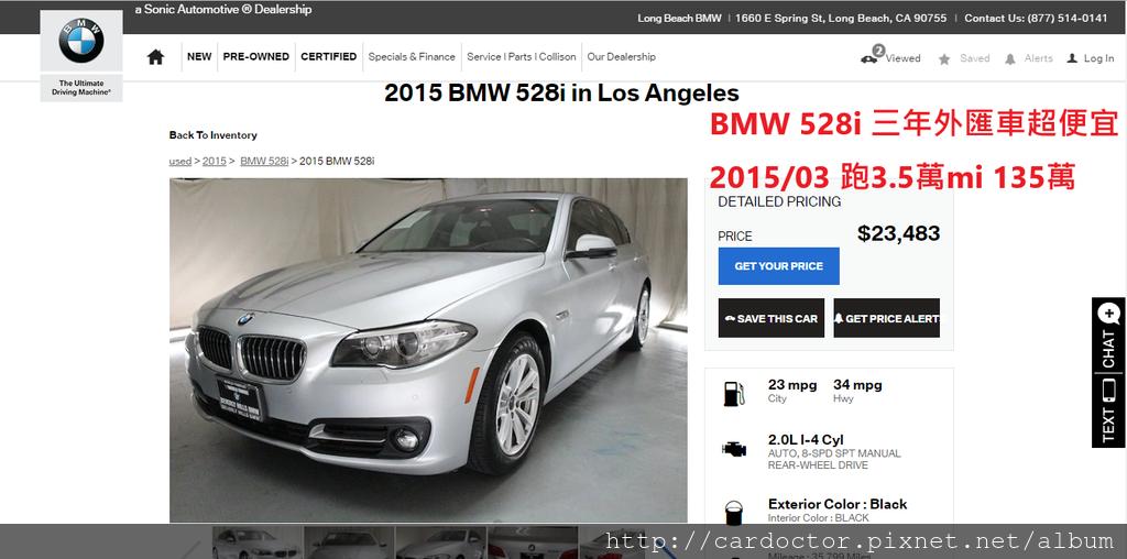 美規外匯車寶馬BMW 528i詳細介紹、開箱分享、評價分享。BMW 528i F10 價格分析及如何團購買到物超所值外匯車BMW 528i,BMW 528i 進口車代辦回台灣費用超便宜