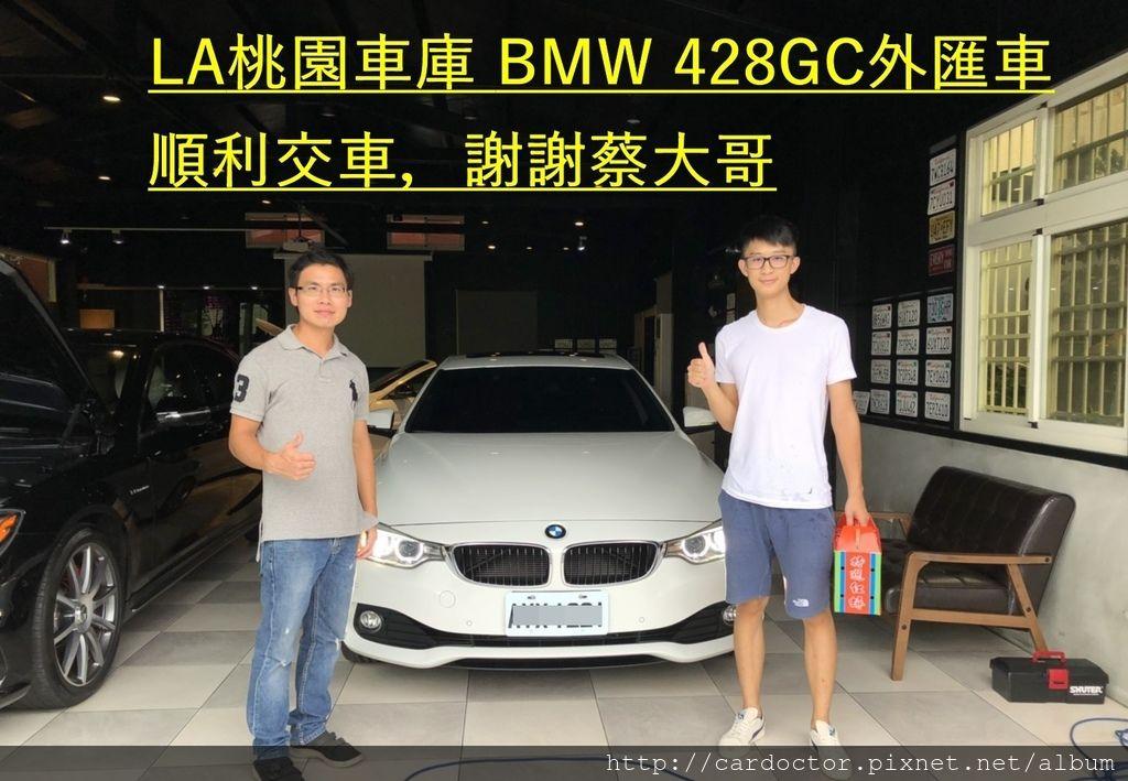 BMW F36 428GC價格分析及如何團購買到物超所值外匯車 BMW 428GC F36性能馬力規格選配介紹及評價 ,BMW 428GC開箱分享,BMW 428GC評價,BMW 428GC進口車代辦回台灣費用超便宜