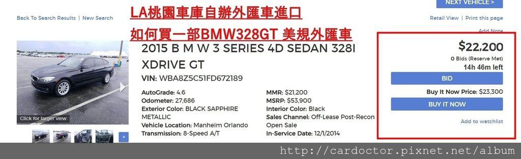 如何競標買一部BMW 328GT美規外匯車,如何挑選一部好的外匯車? 找外匯車網站有哪些? 如何用更划算的價格買到一部 BMW 328 GT!