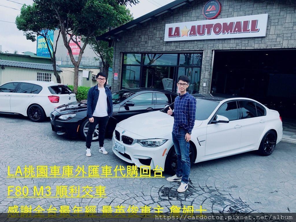 平行輸入車商推薦LA桃園車庫,看看詹姆士這麼開心的笑容就知BMW M3外匯車了