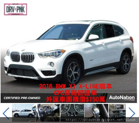 2016 BMW X1 X-LINE 版本 CPO認證車 外匯車團購車價$150萬