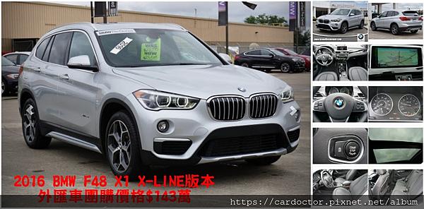2016 BMW F48 X1 X-LINE版本 外匯車團購價格$143萬