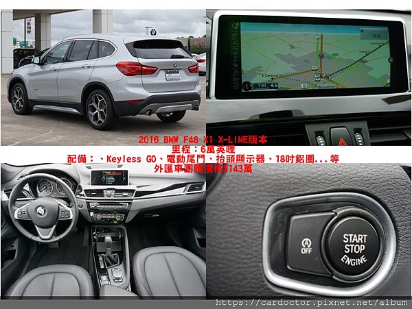 2016 BMW X1 X-LINE版本 配備:KEYLESS、電動尾門、抬頭顯示器、18吋鋁圈....等等