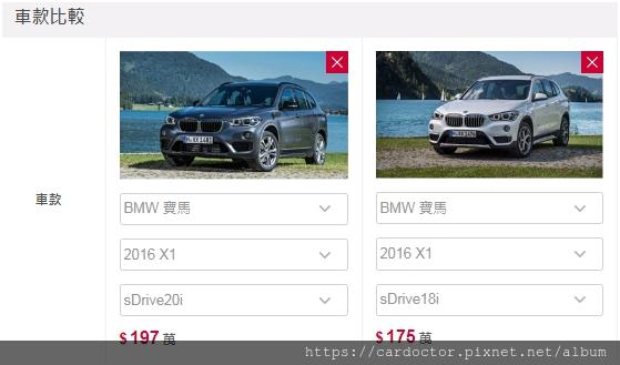 2016 台灣BMW X1 20i,18i 新車價格比較