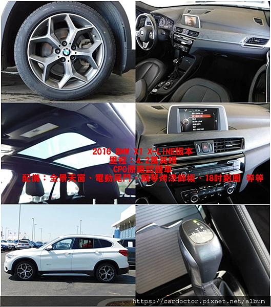 2016 BMW X1 內裝及外觀