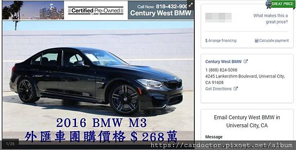 BMW M3 外匯車團購買車省錢,外匯車 BMW M3 價格計算二手行情及馬力規格配備開箱評價,外匯車推薦 BMW M3