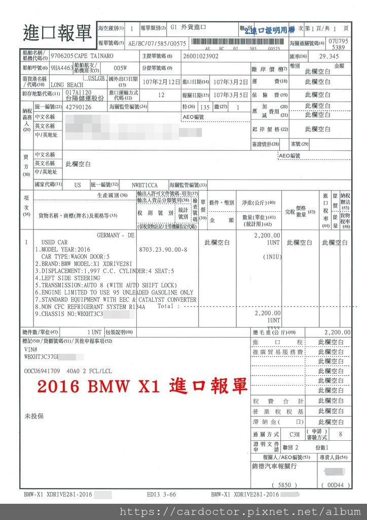 2016 BMW X1 進口報單