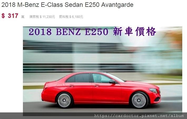 2018 E250 新車價格