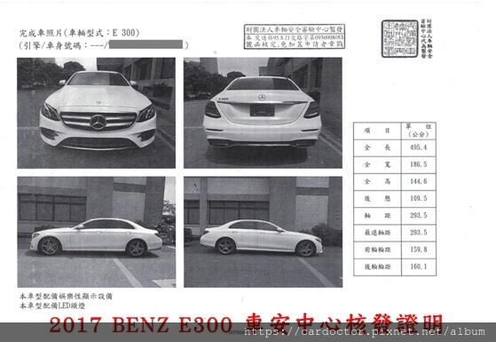 2017 BENZ E300 車安中心核發證明
