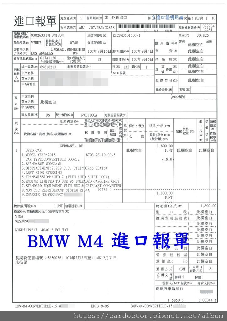 2015 BMW M4 coupe外匯車從美國洛杉磯運車回台灣,這台BMW M4從美國運回台費用要多少錢呢?其中汽車關稅最可怕,進口關稅加上貨物關稅等等政府收的稅金高達台幣80多萬元,ARTC車測費用也是相當高,好險這台M4之前LA桃園車庫有進口運回台灣過,透過安審驗車授權報告才把驗車費用從40多萬降低到10萬元左右,LA桃園車庫有提供代辦ARTC驗車服務喔,完整安審驗車授權報告協助外匯車商節省驗車費用及時間,更降低驗車NG不過風險,想買外匯車嗎?想找進口車代辦公司嗎?推薦LA桃園車庫外匯車商為大家服務