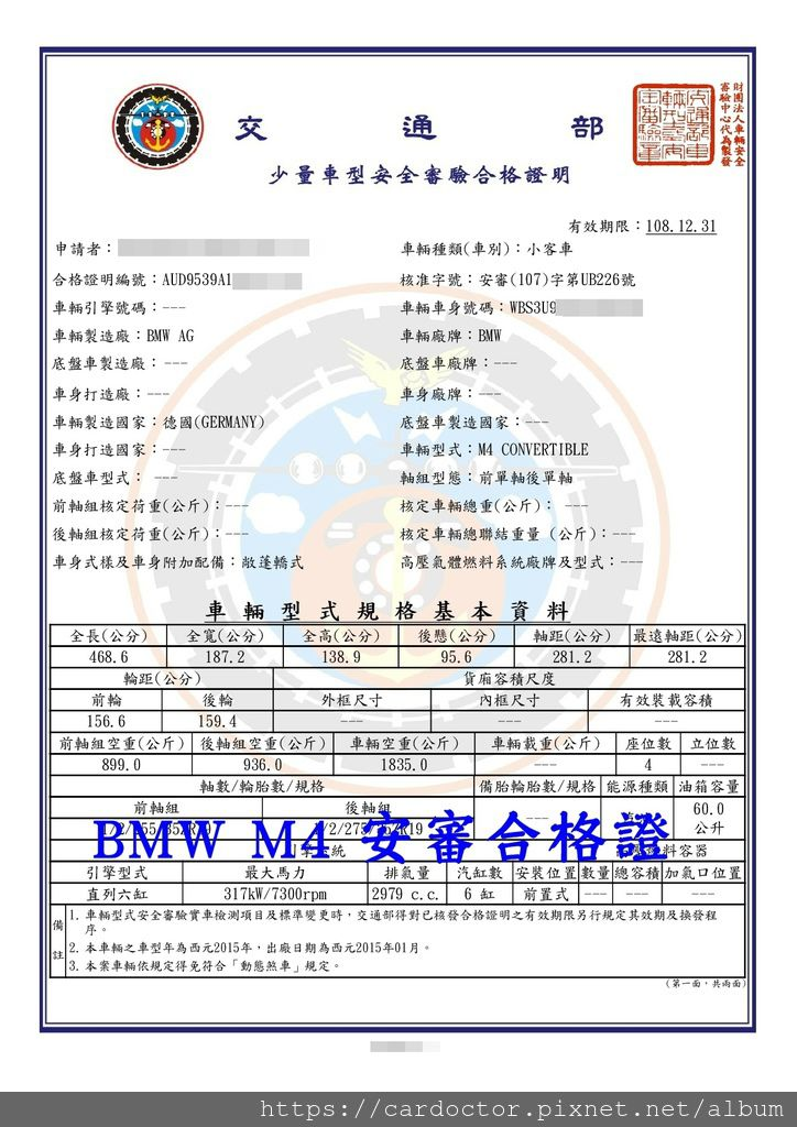 BMW M4安審合格證