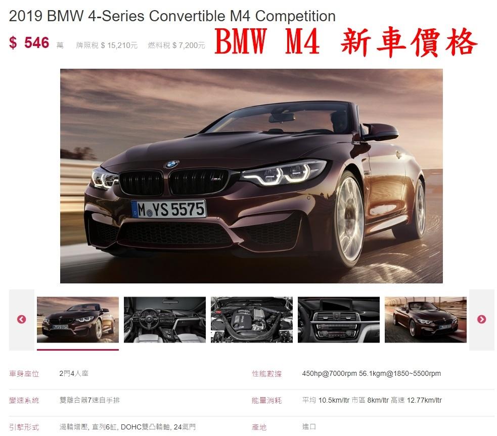 2019 BMW M4敞篷跑車新車售價高達$546萬,其中並不包含選配價格  LA桃園車庫此次推出外匯M4價格為$218~259萬  價格差了2百多萬至3百多萬,其實在購車上,您有很大的空間可以去選擇,