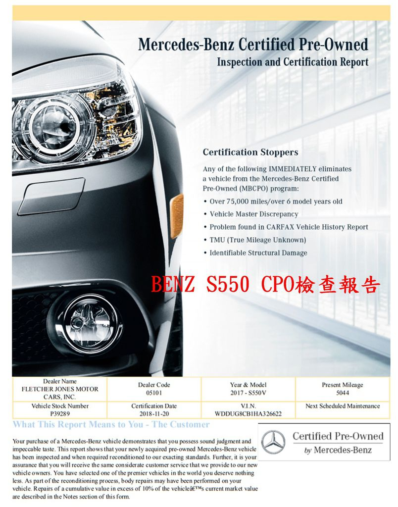 BENZ S550 CPO檢查報告