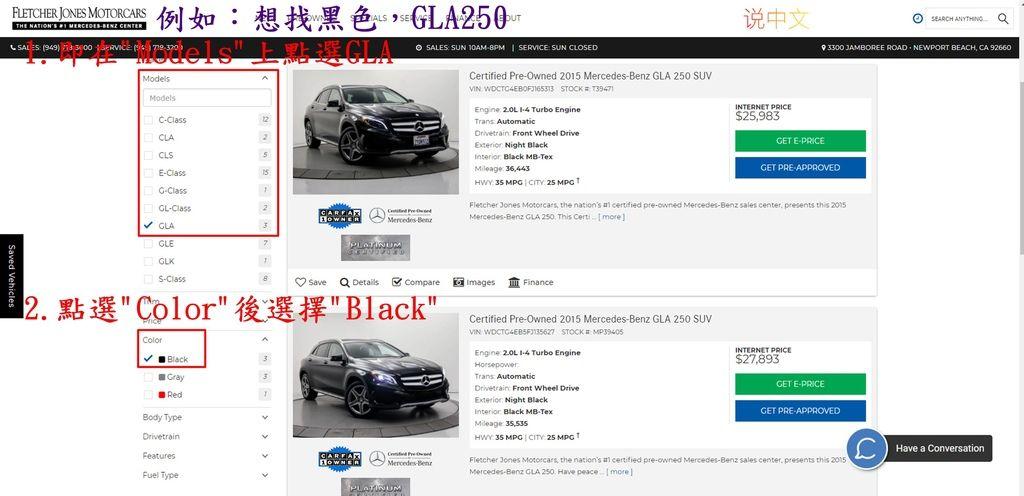 範例:想找GLC250,即可點選model、color之後,畫面即呈現所有車輛