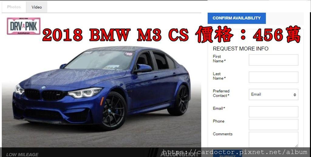 2018 BMW M3 CS-外匯車團購價格456萬