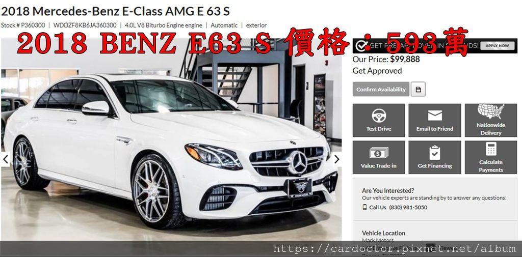 2018 BENZ E63 S外匯車團購價格:593萬