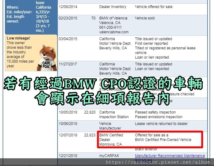 若是經過BMW CPO認證的車,會顯示在CARFAX的細項內,並不像BENZ會顯示在第一頁喔