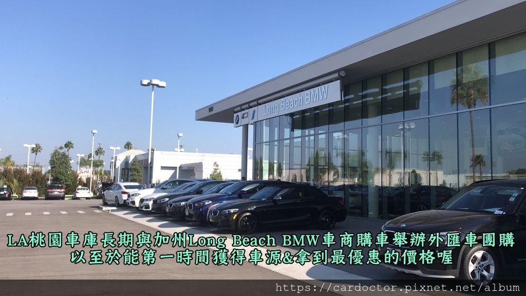 位於加州的Long Beach BMW車商為la桃園車庫長期配合之廠商,在做外匯車團購時常常與此車商購車
