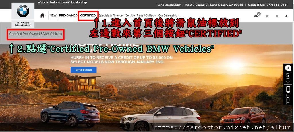 "Long Beach BMW首頁-步驟1.先將滑鼠游標移至""CERTIFIED"" 步驟2.點選""Certified Pre-Owned BMW Vehicles""按鈕"