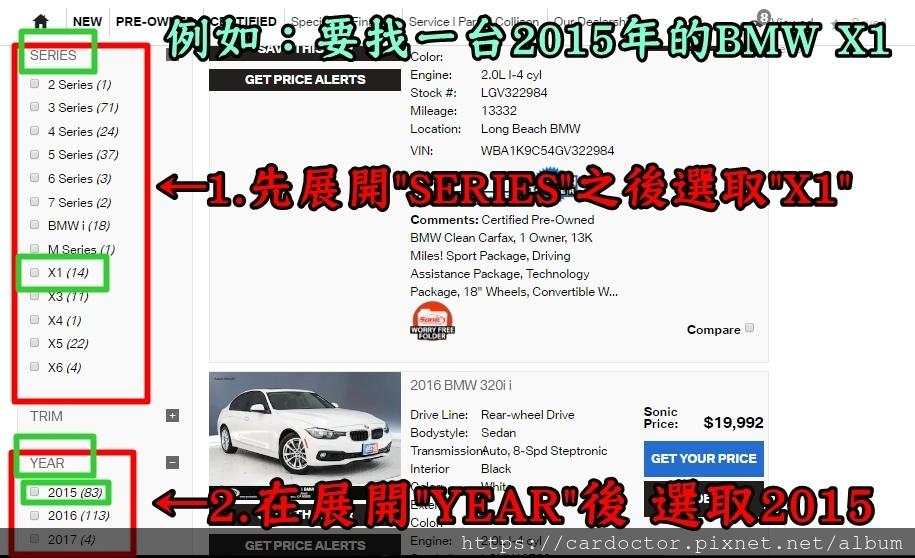 """例如要找一台2015年的BMW X1,先展開""""SERIES""""選取X1,在展開""""YEAR""""選取2015喔"""