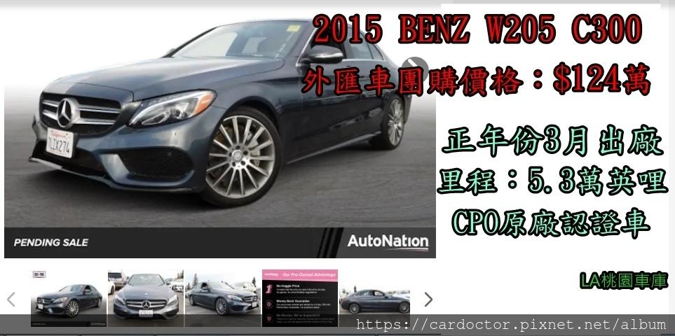 2015 BENZ W205 C300 LA桃園車庫外匯車團購價格$124萬,正年份3月出廠,里程數:5.3萬英哩,CPO原廠認證車