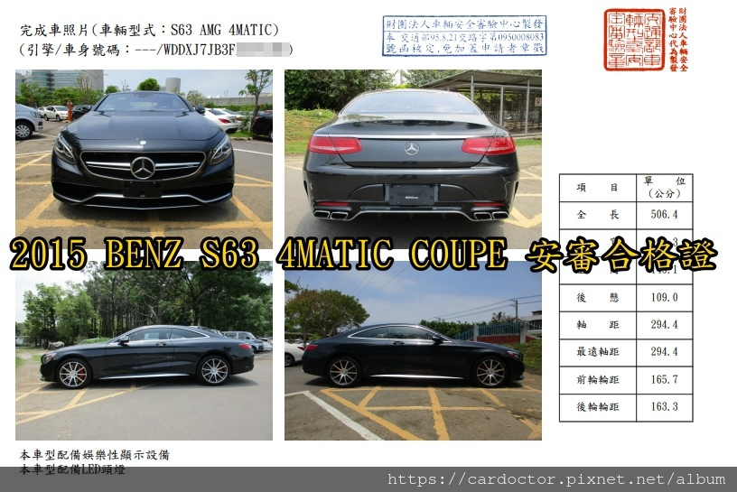 2015 BENZ S63 4MATIC COUPE 安審合格證,上面記載車身長度,軸距等等