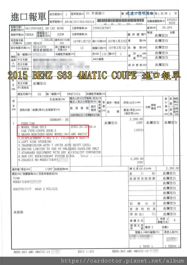2015 BENZ S63 4MATIC COUPE 進口報單,表示車輛已經繳完關稅,進到台灣囉